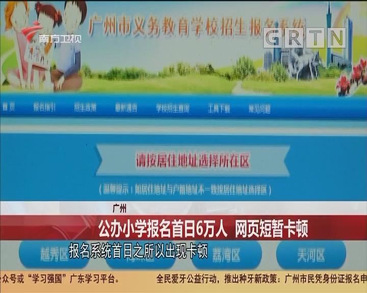 广州 公办小学报名首日6万人 网页短暂卡顿