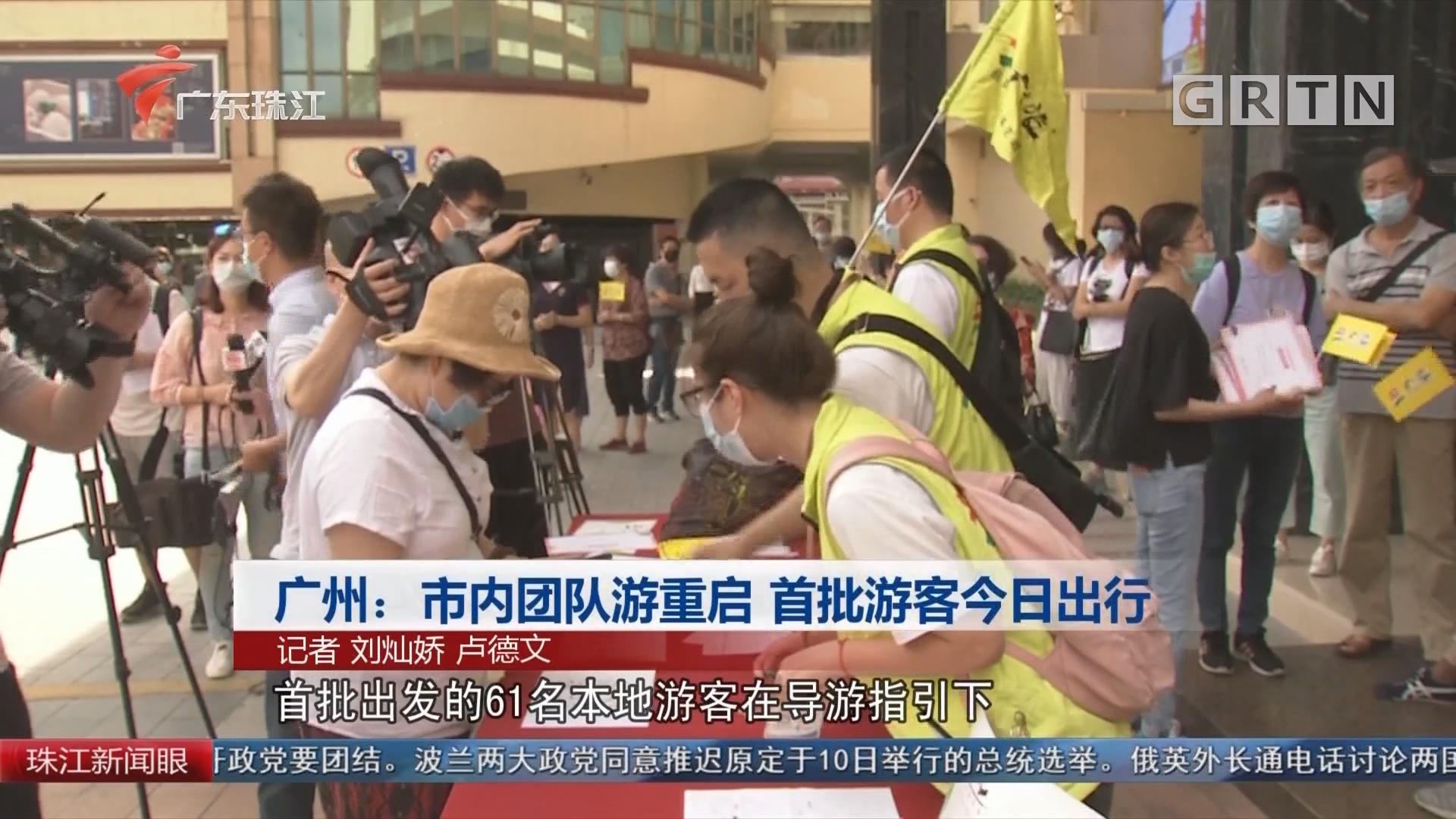 廣州:市內團隊游重啟 首批游客今日出行
