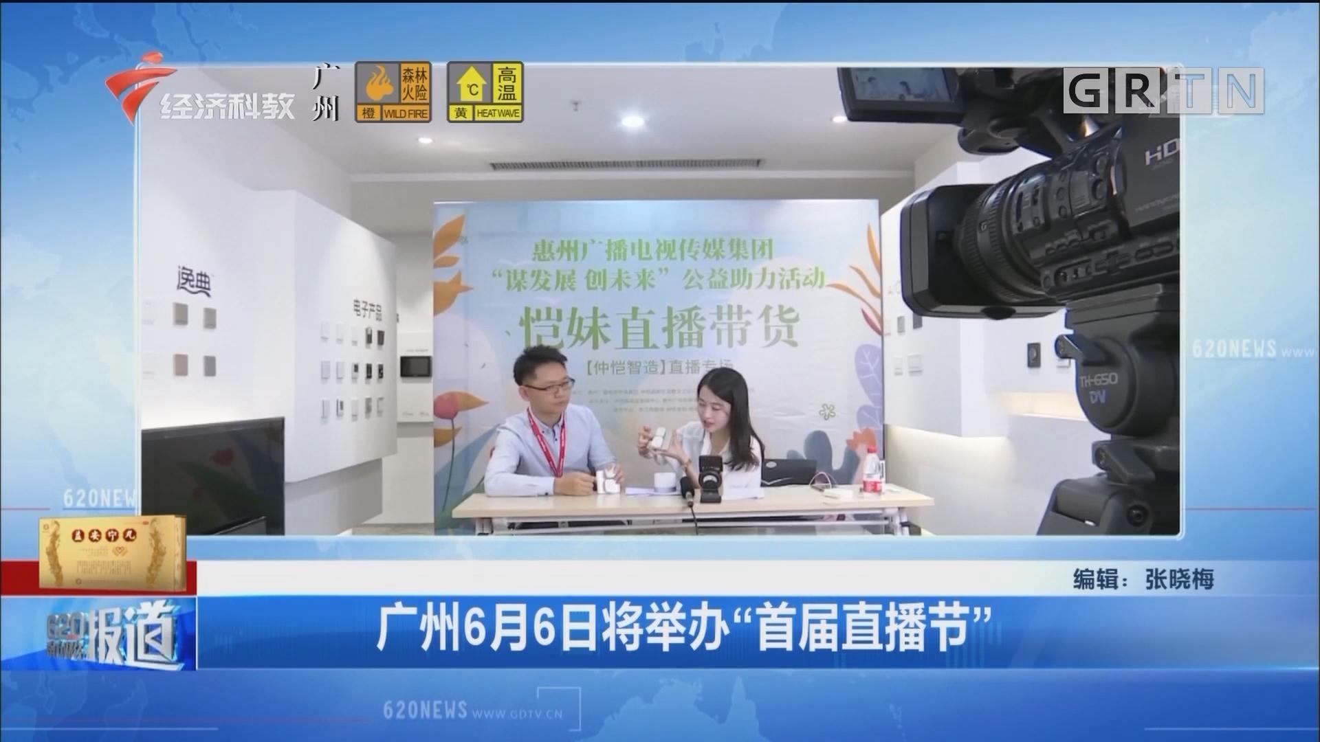 """廣州6月6日將舉辦""""首屆直播節"""""""