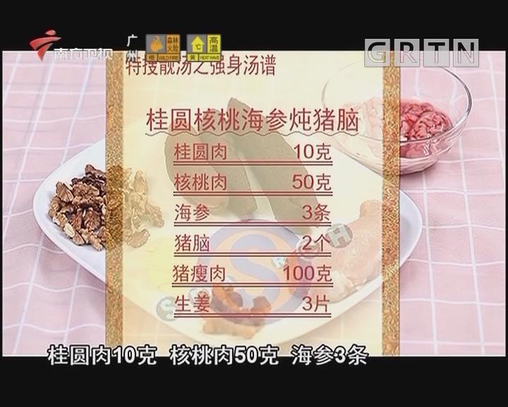 桂圆核桃海参炖猪脑