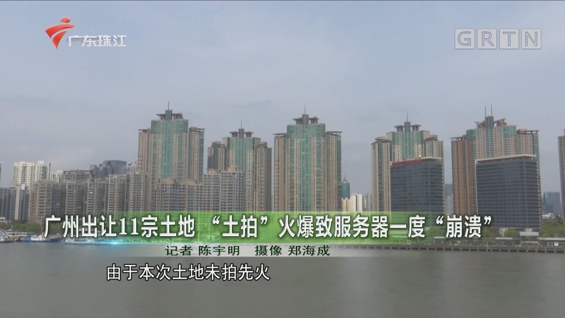 """广州出让11宗土地""""土拍""""火爆致服务器一度""""崩溃"""""""