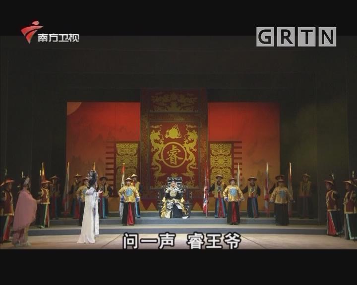 [2020-05-11]粤唱粤好戏:骏逸蜚声——黎骏声粤剧艺术专场