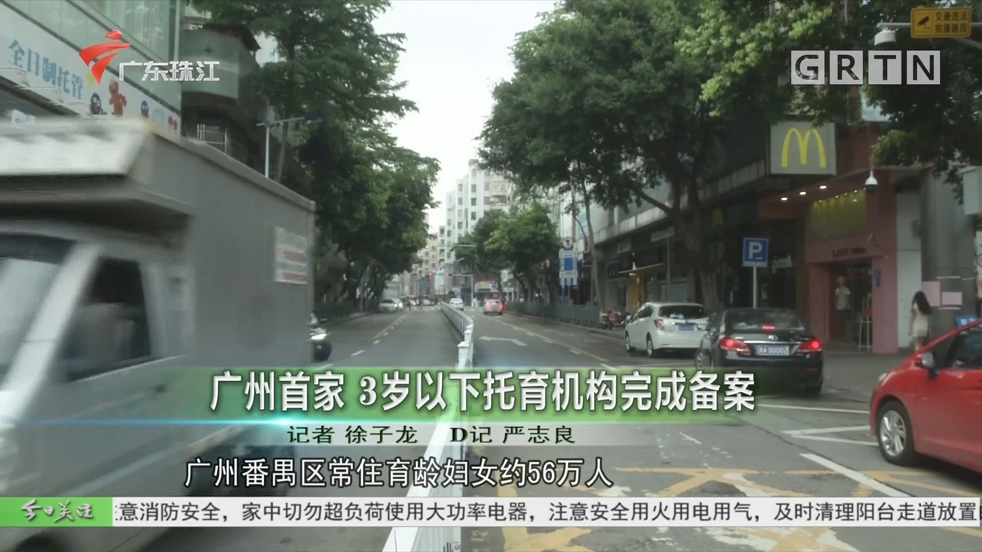 广州首家 3岁以下托育机构完成备案