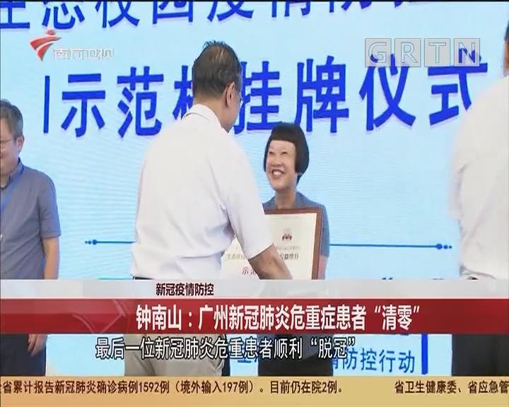 """新冠疫情防控 钟南山:广州新冠肺炎危重症患者""""清零"""""""