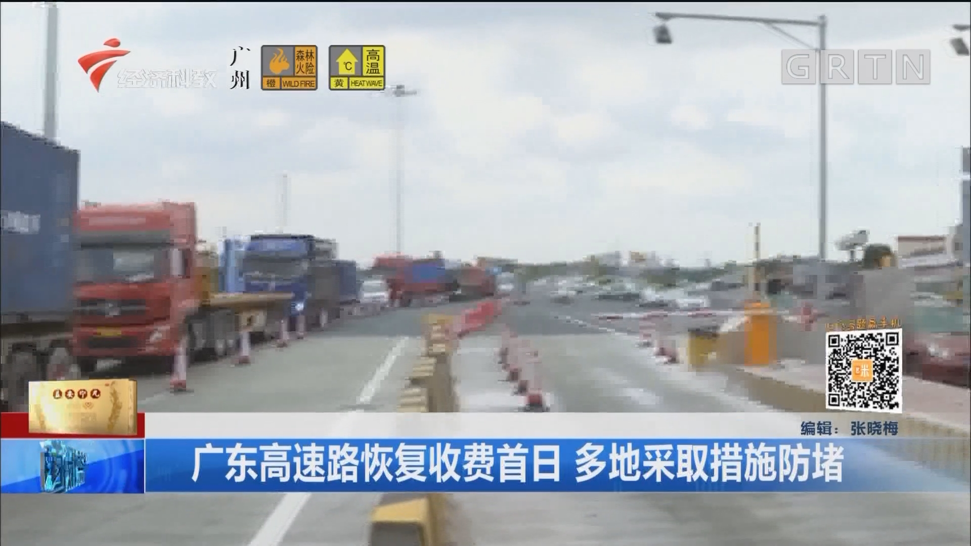 廣東高速路恢復收費首日 多地采取措施防堵