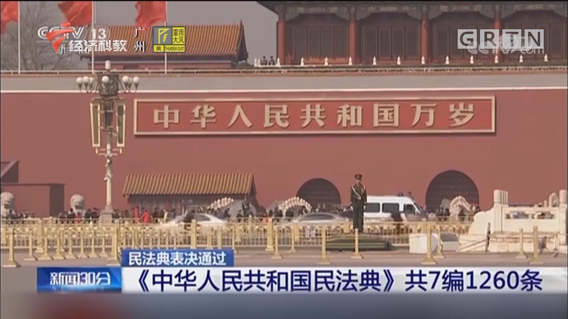 民法典表决通过 《中华人民共和国民法典》共7编1260条