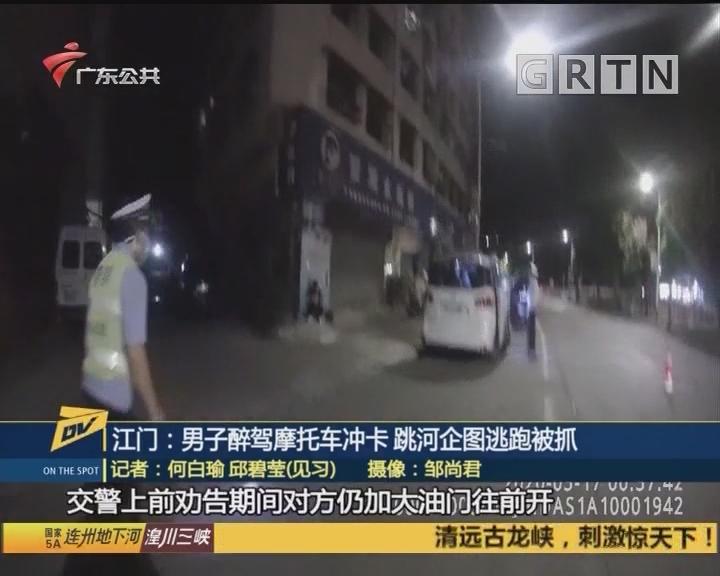 江门:男子醉驾摩托车冲卡 跳河企图逃跑被抓
