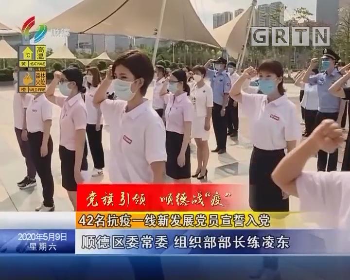 42名抗疫一线新发展党员宣誓入党