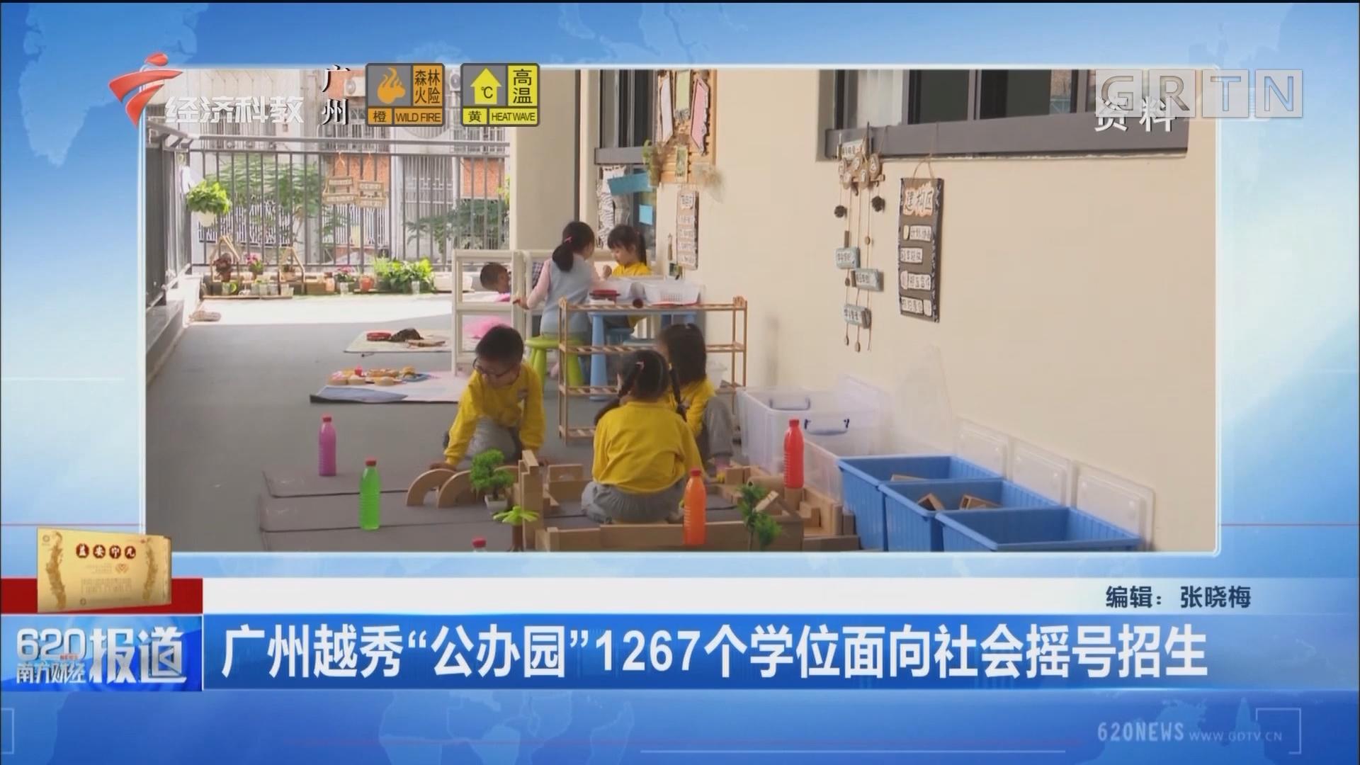 """廣州越秀""""公辦園""""1267個學位面向社會搖號招生"""