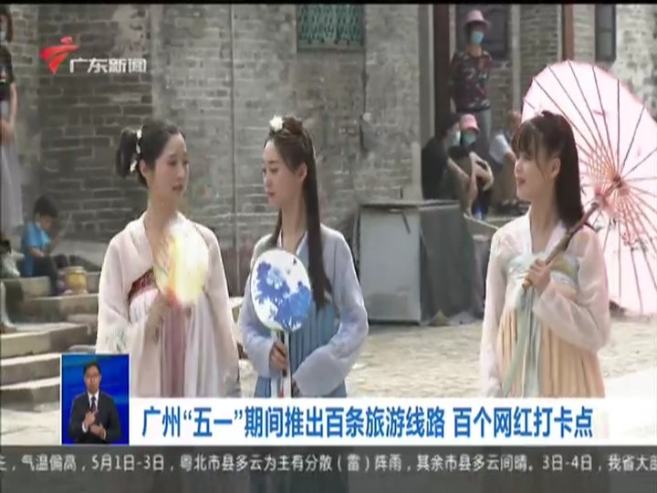 """廣州""""五一""""期間推出百條旅游線路 百個網紅打卡點"""