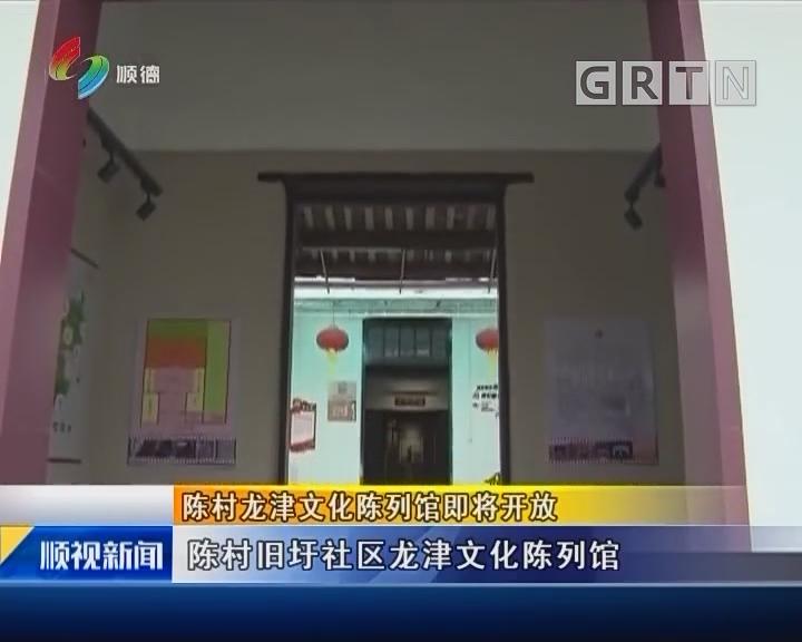 陈村龙津文化陈列馆即将开放
