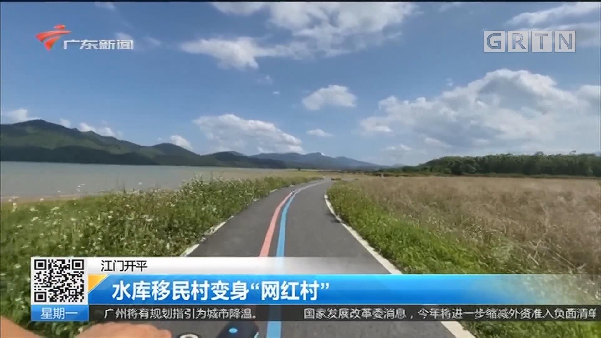 """江门开平 水库移民村变身""""网红村"""""""