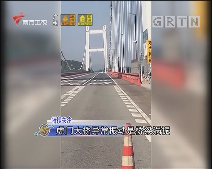 虎门大桥异常振动是桥梁涡振