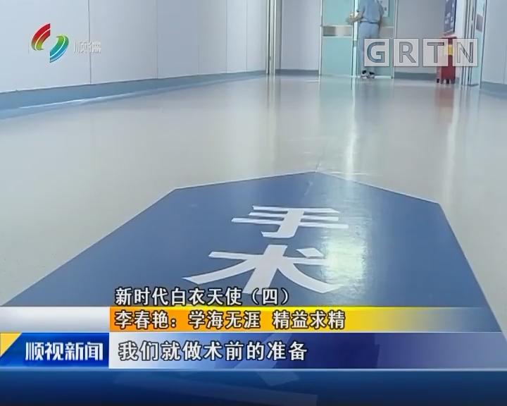 新时代白衣天使(四) 李春艳:学海无涯 精益求精