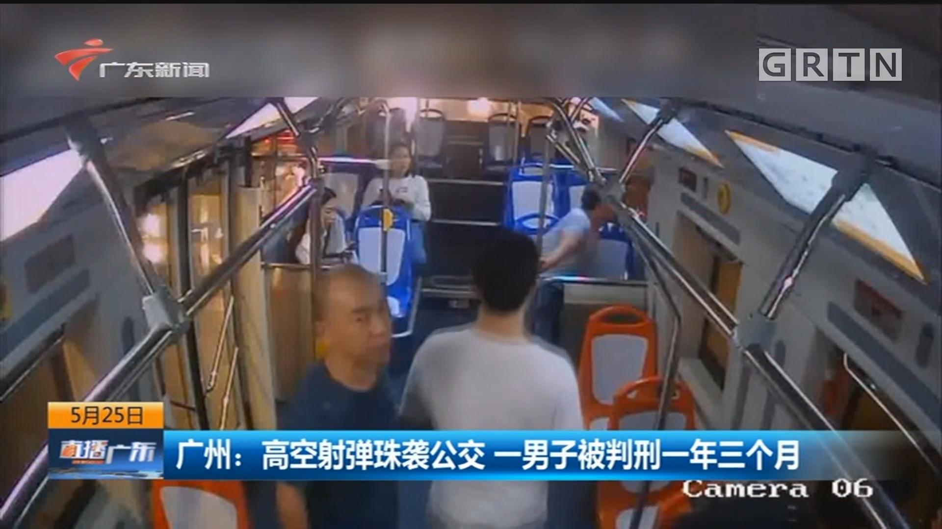 广州:高空射弹珠袭公交 一男子被判刑一年三个月