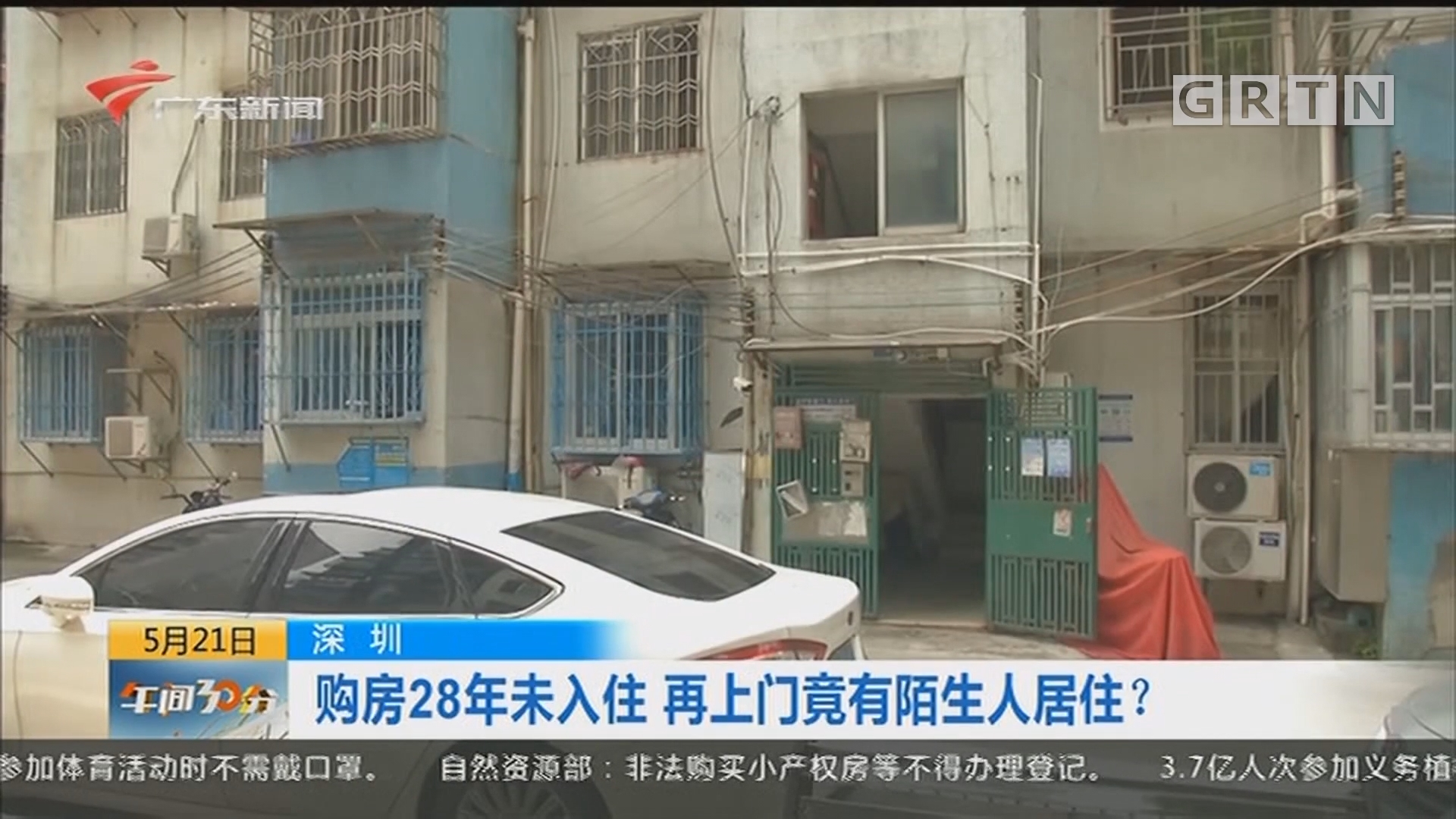 深圳:购房28年未入住 再上门竟有陌生人居住?
