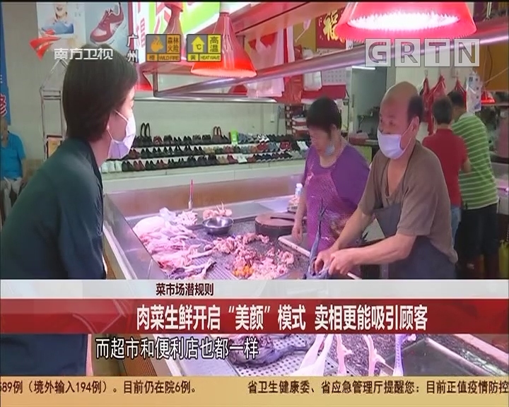 """菜市場潛規則 肉菜生鮮開啟""""美顏""""模式 賣相更能吸引顧客"""