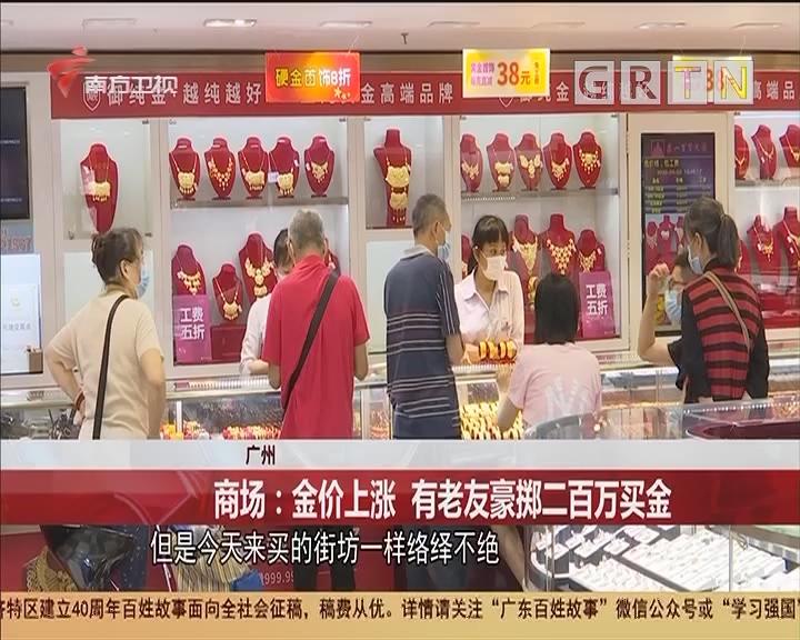 廣州 商場:金價上漲 有老友豪擲二百萬買金