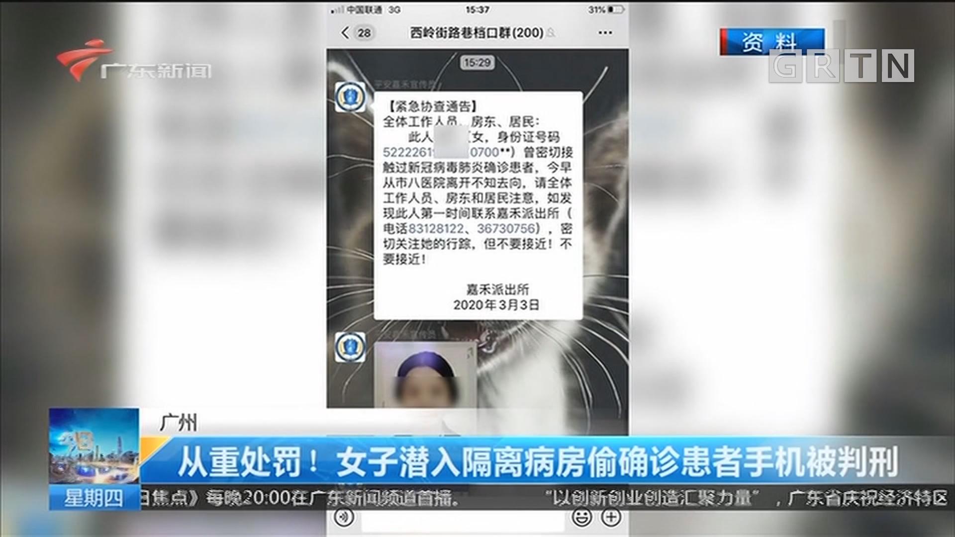 广州 从重处罚!女子潜入隔离病房偷确诊患者手机被判刑