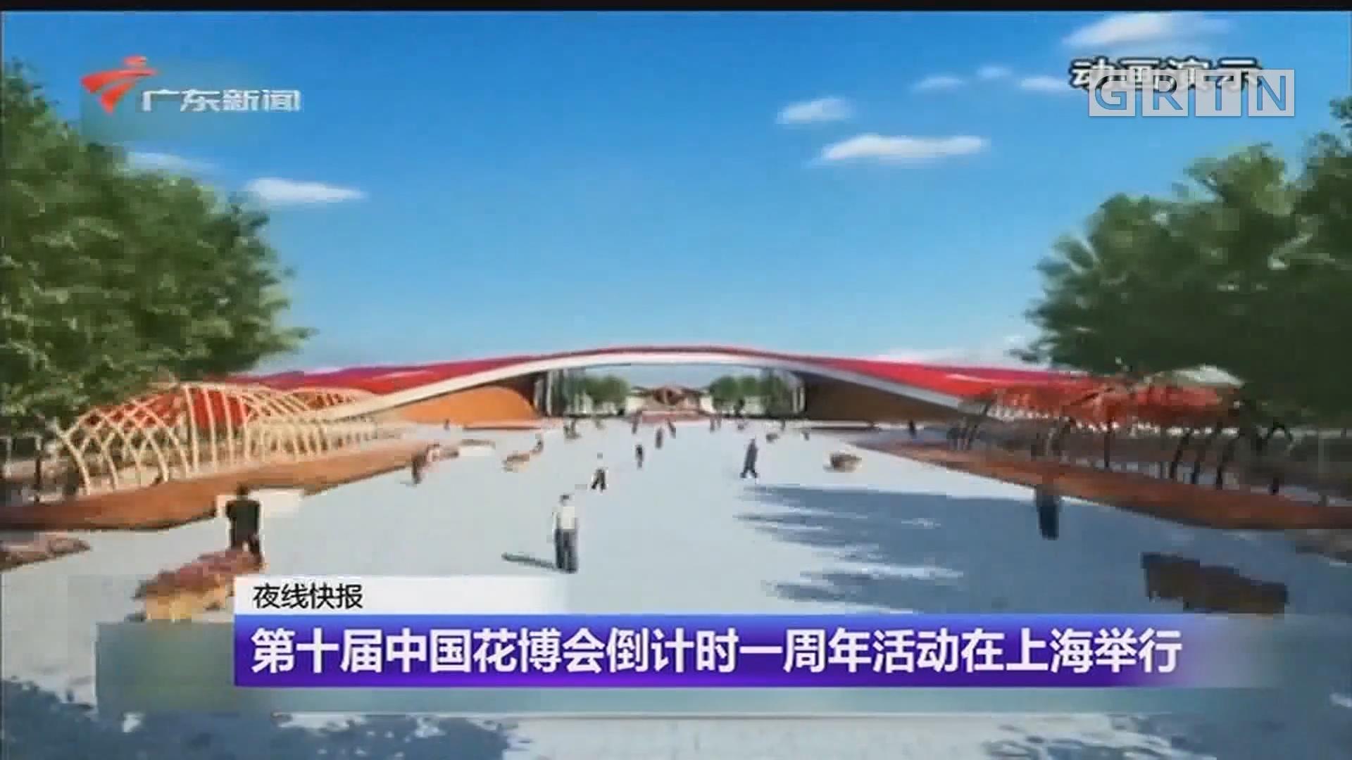 第十届中国花博会倒计时一周年活动在上海举行