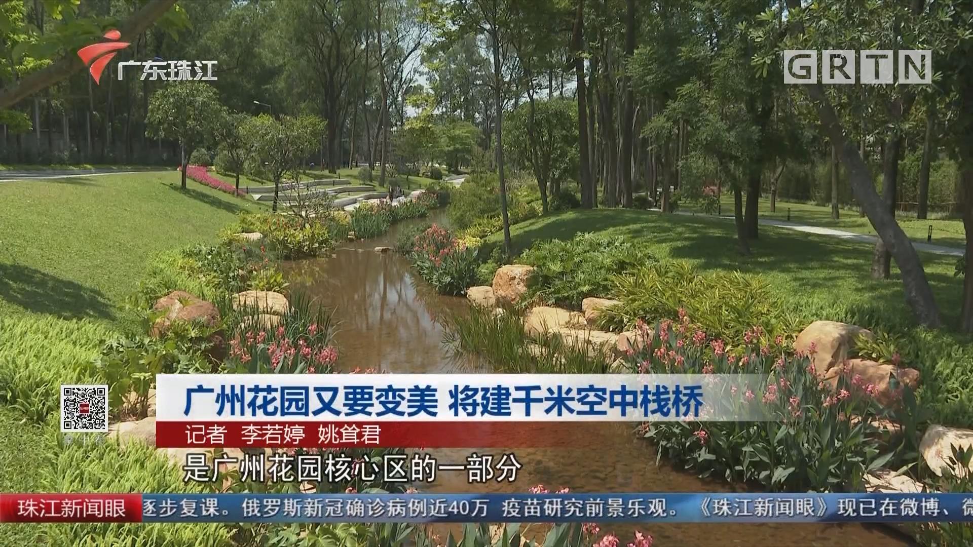 廣州花園又要變美 將建千米空中棧橋