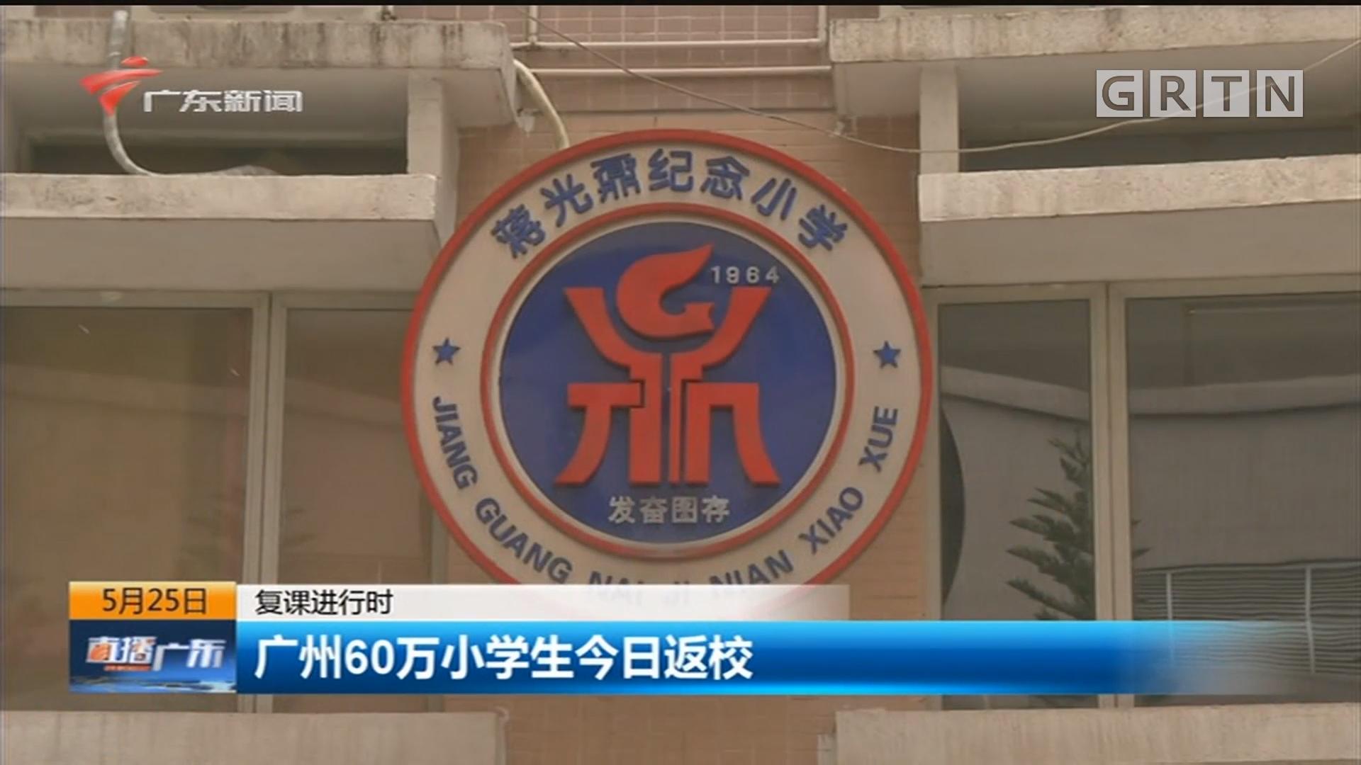 复课进行时 广州60万小学生今日返校