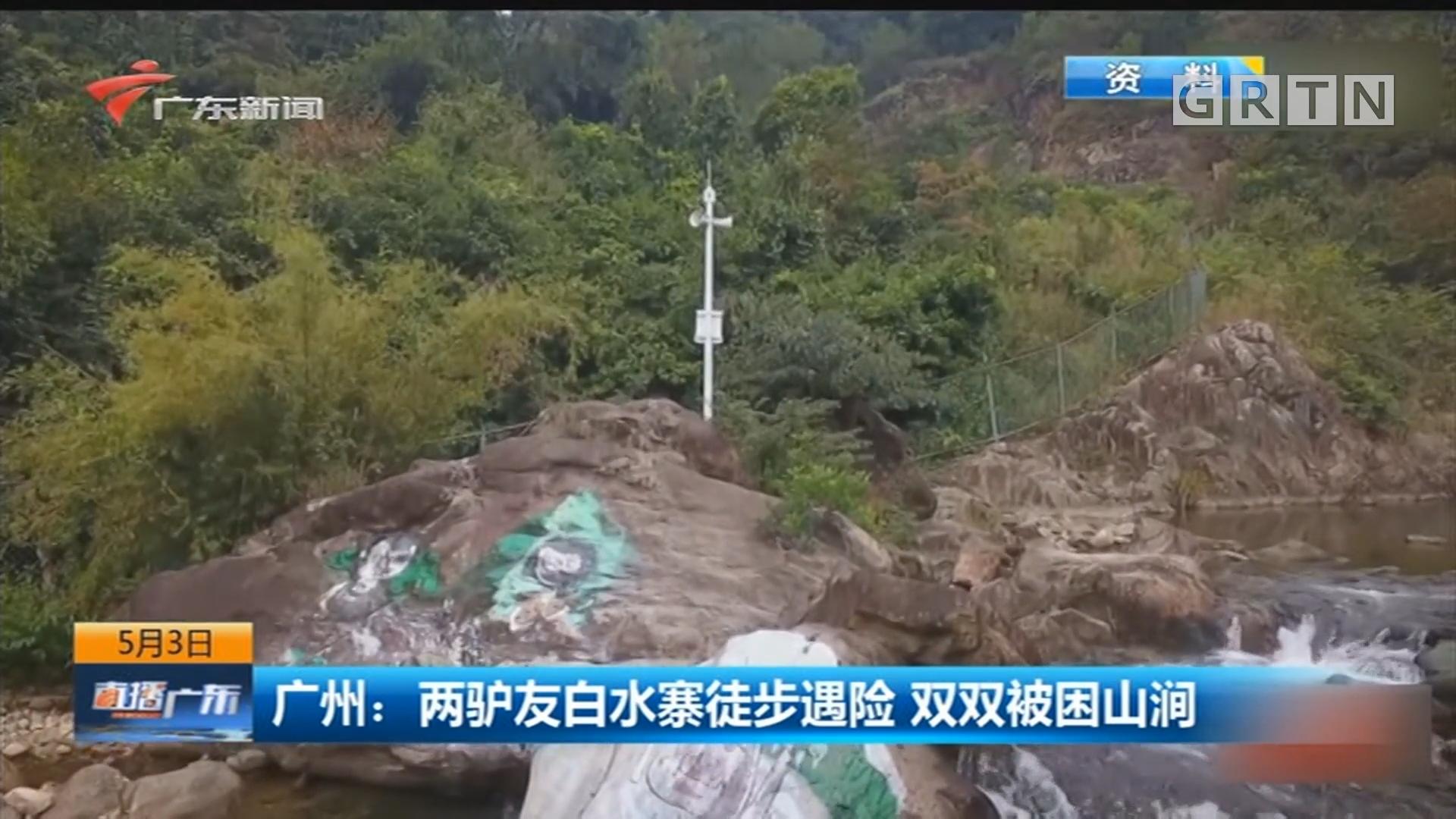 廣州:兩驢友白水寨徒步遇險 雙雙被困山澗