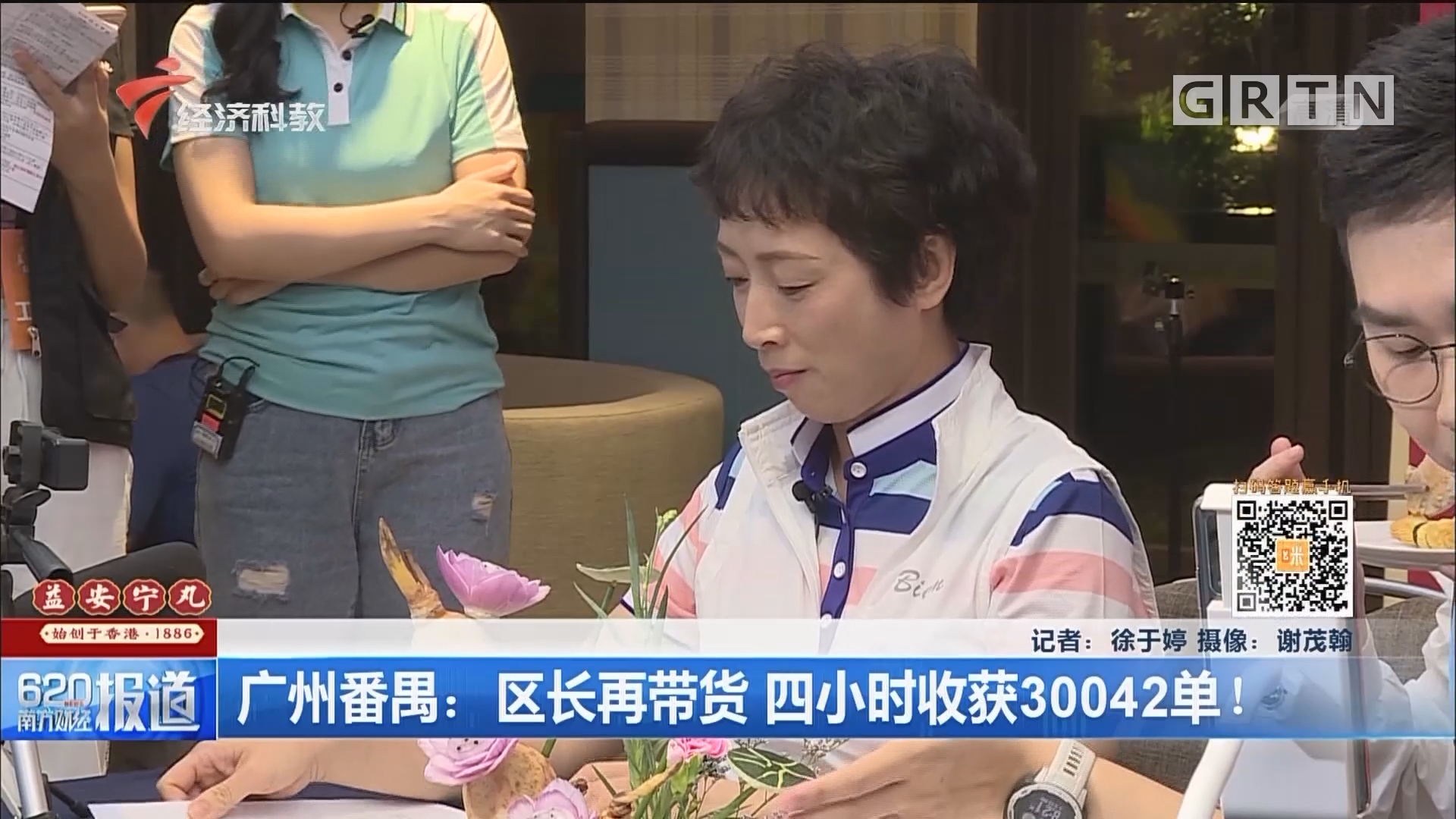 廣州番禺:區長再帶貨 四小時收獲30042單!