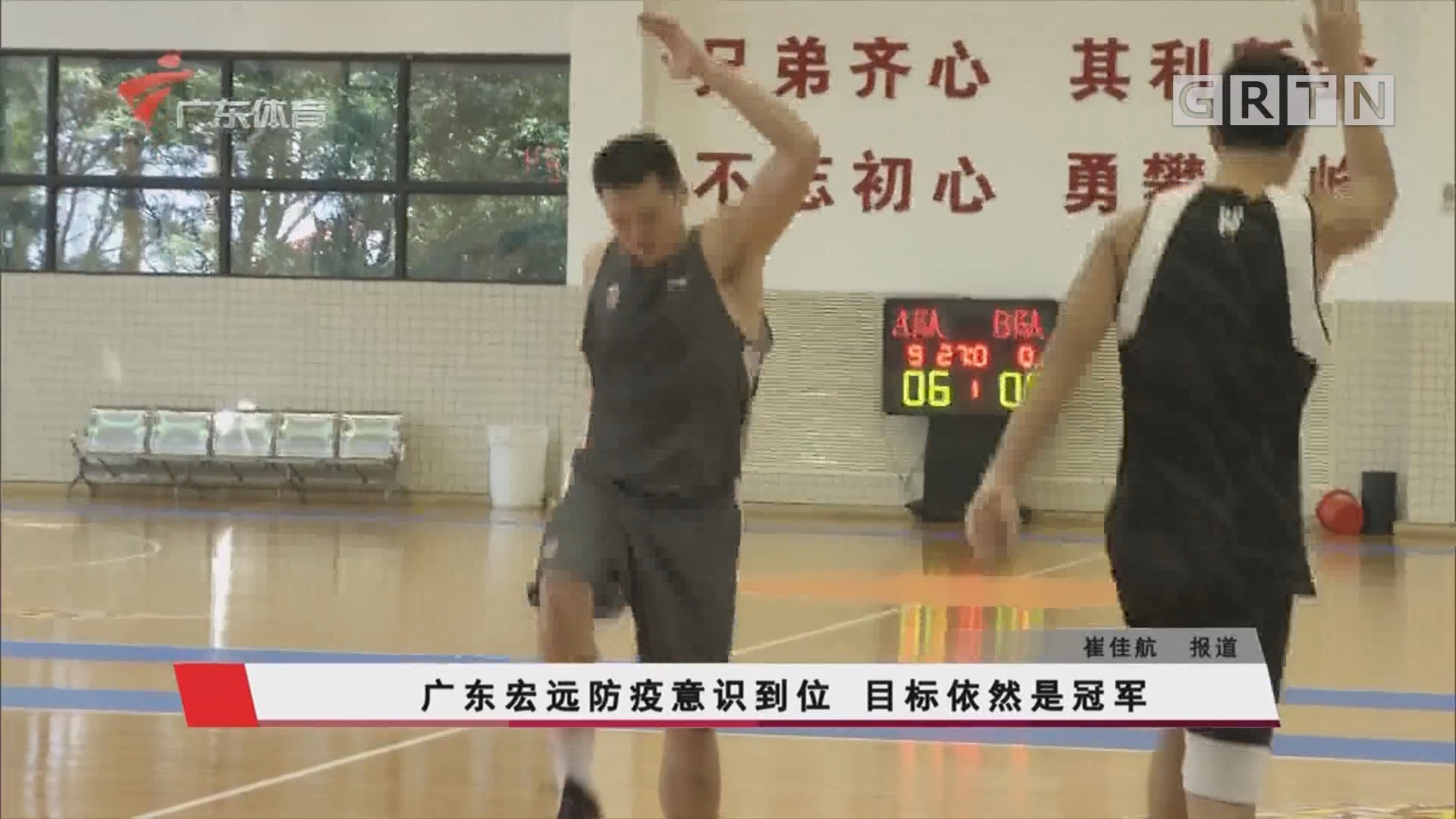 广东宏远防疫意识到位 目标依然是冠军