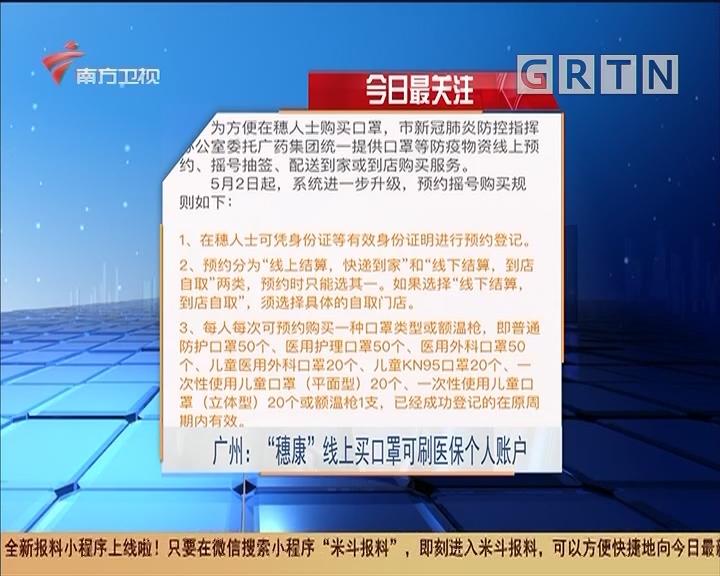 """今日最關注 廣州:""""穗康""""線上買口罩可刷醫保個人賬戶"""