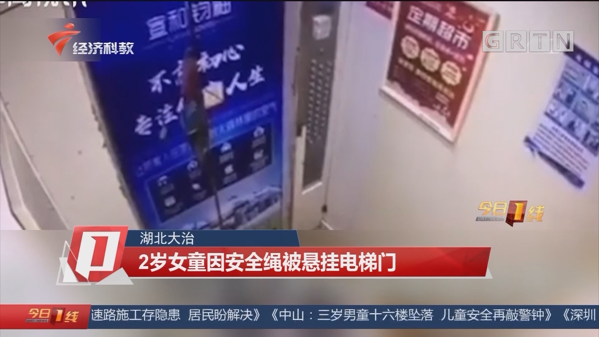 湖北大治 2歲女童因安全繩被懸掛電梯門