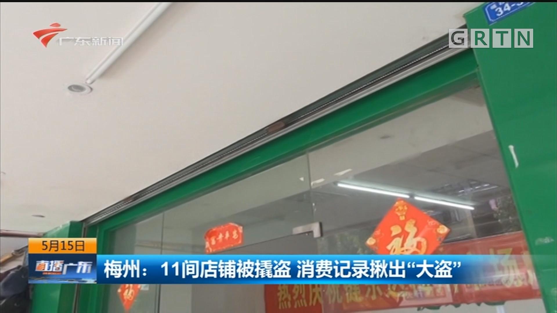 """梅州:11间店铺被撬盗 消费记录揪出""""大盗"""""""