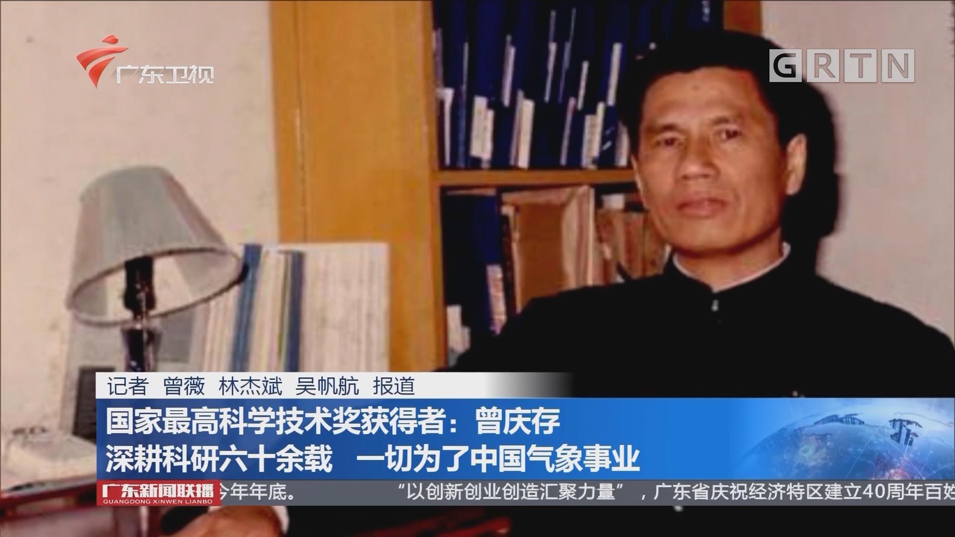 国家最高科学技术奖获得者:曾庆存 深耕科研六十余载 一切为了中国气象事业