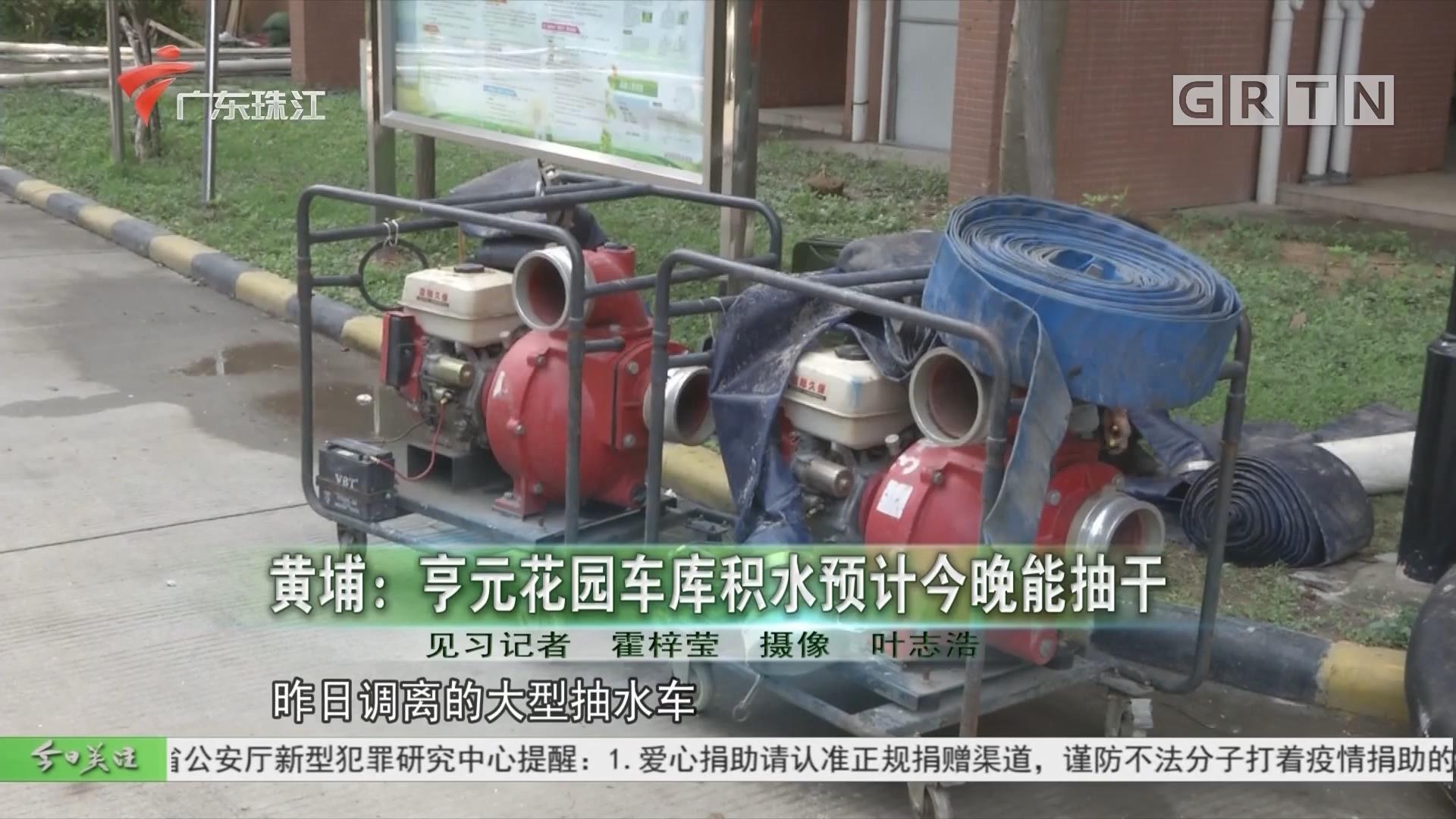 黄埔:亨元花园车库积水预计今晚能抽干