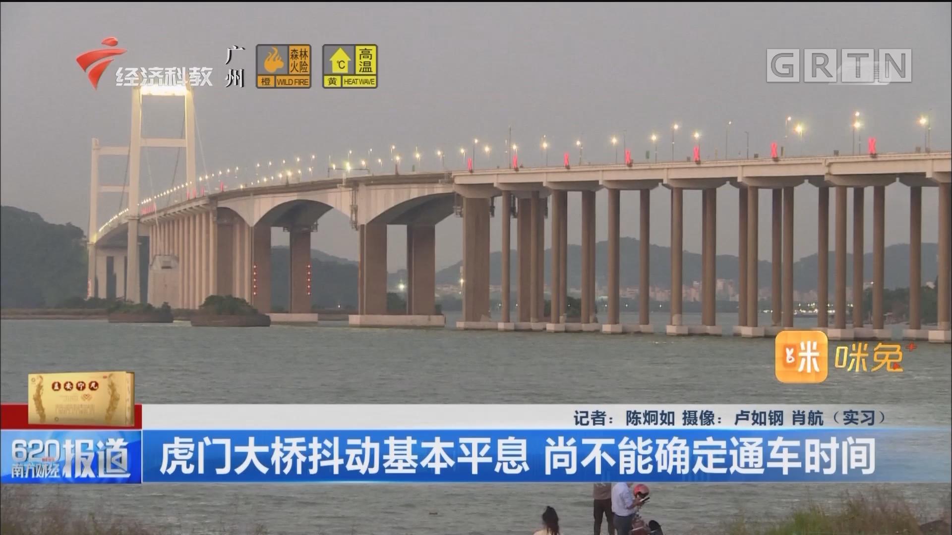 虎門大橋抖動基本平息 尚不能確定通車時間