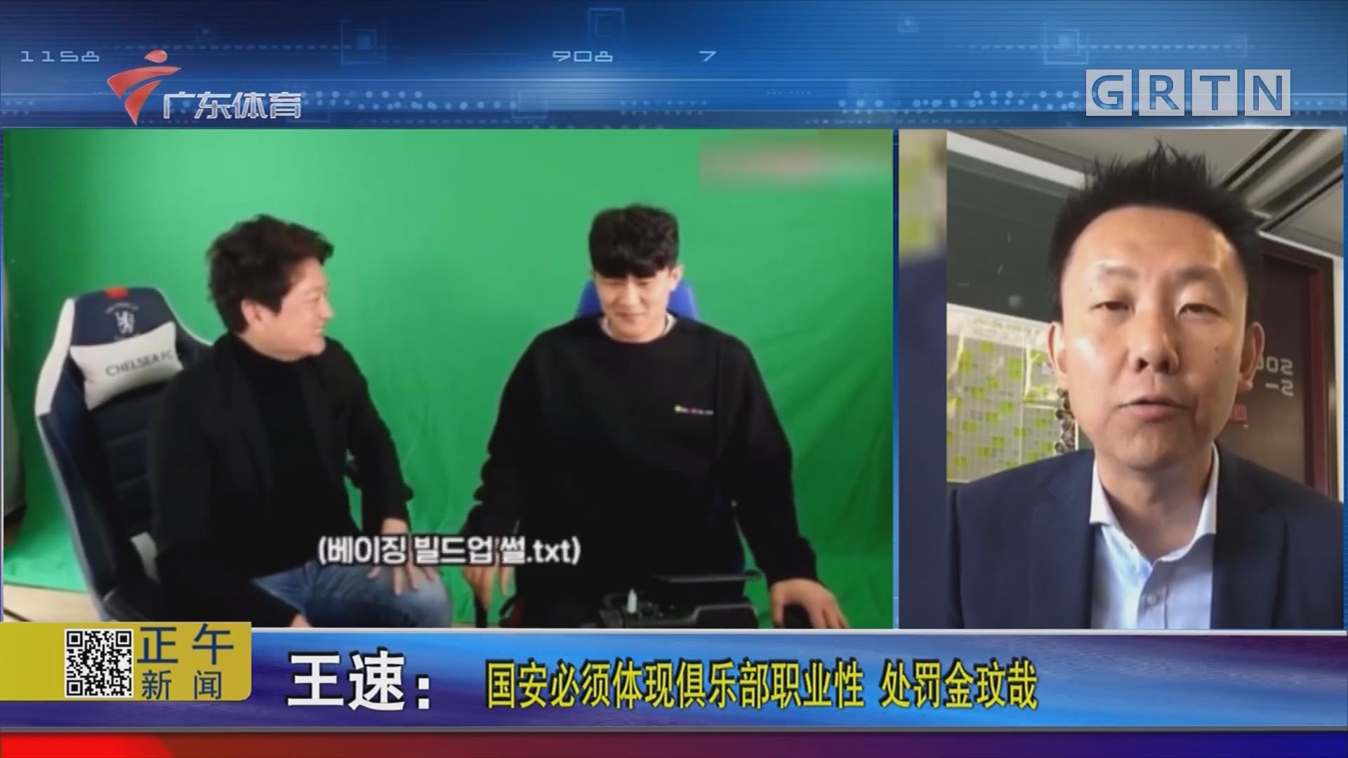 王速:國安必須體現俱樂部職業性 處罰金玟哉