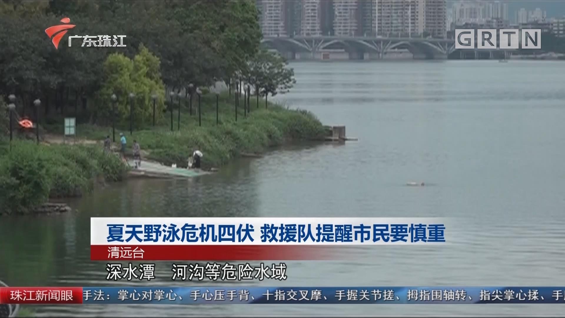 夏天野泳危机四伏 救援队提醒市民要慎重