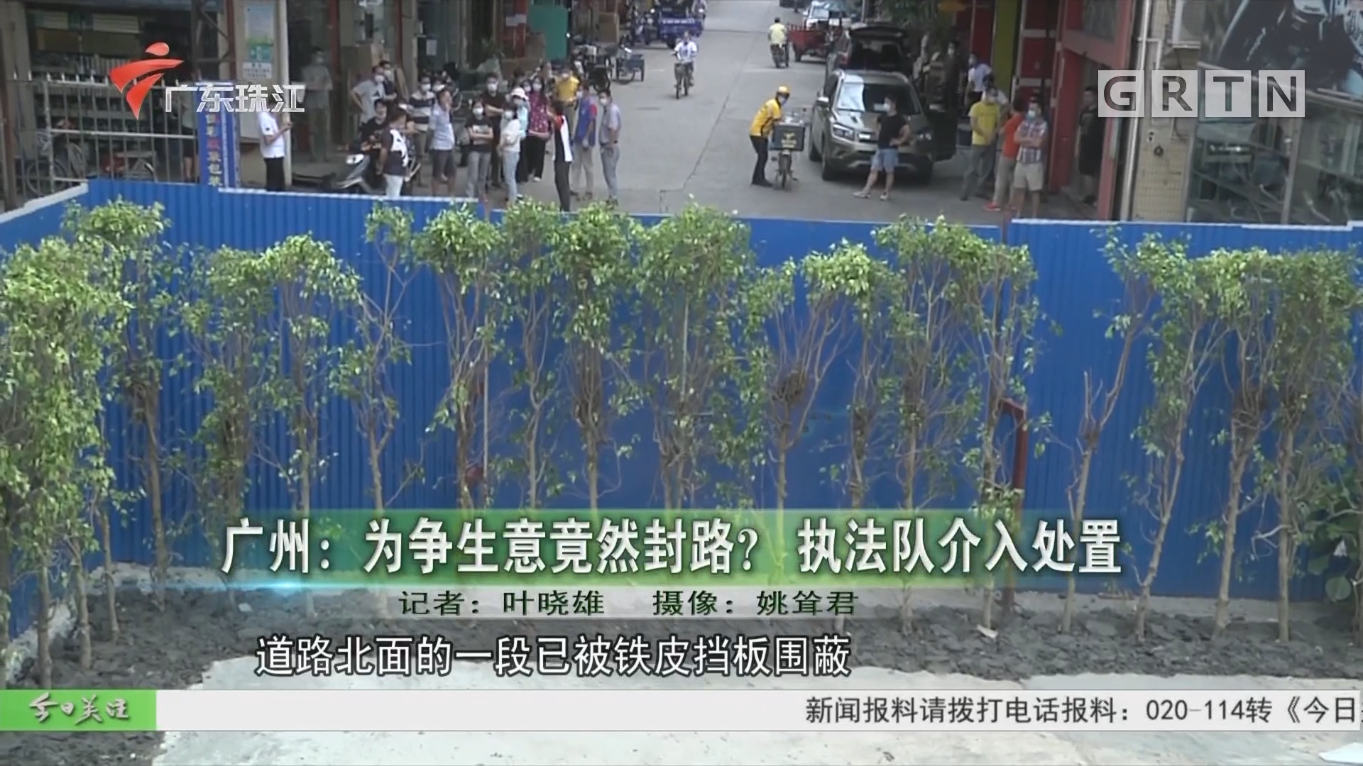 广州:为争生意竟然封路?执法队介入处置