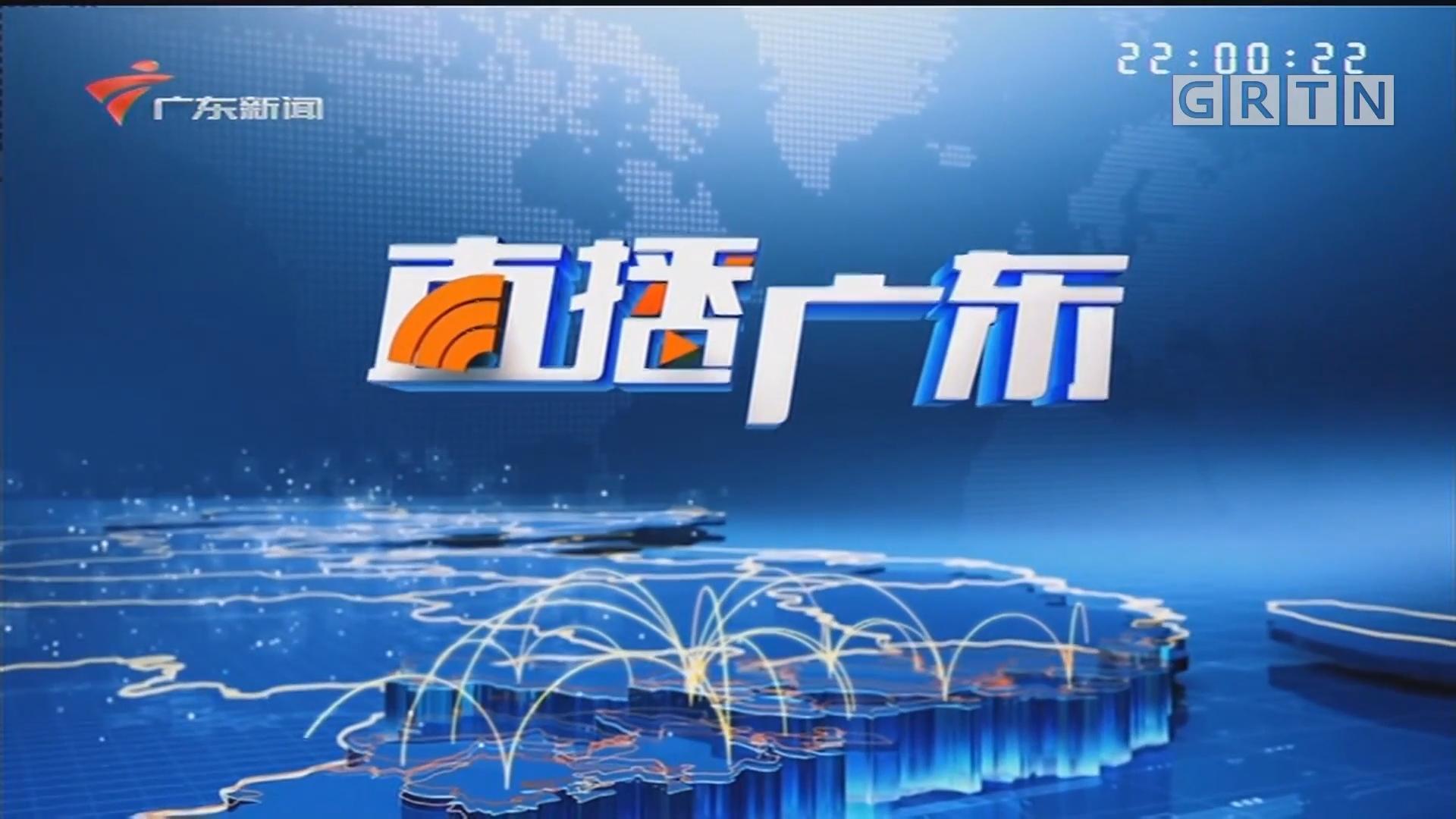 [HD][2020-05-15]直播广东:虎门大桥今天上午9时恢复通车