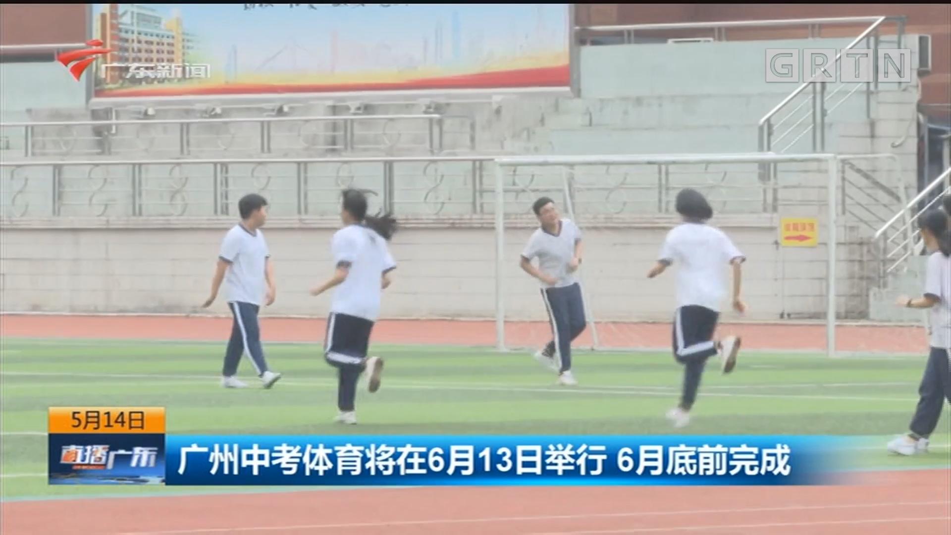 广州中考时间确定:7月24-26日进行