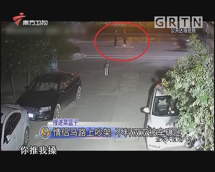 情侶馬路上吵架 不料雙雙被車碾壓