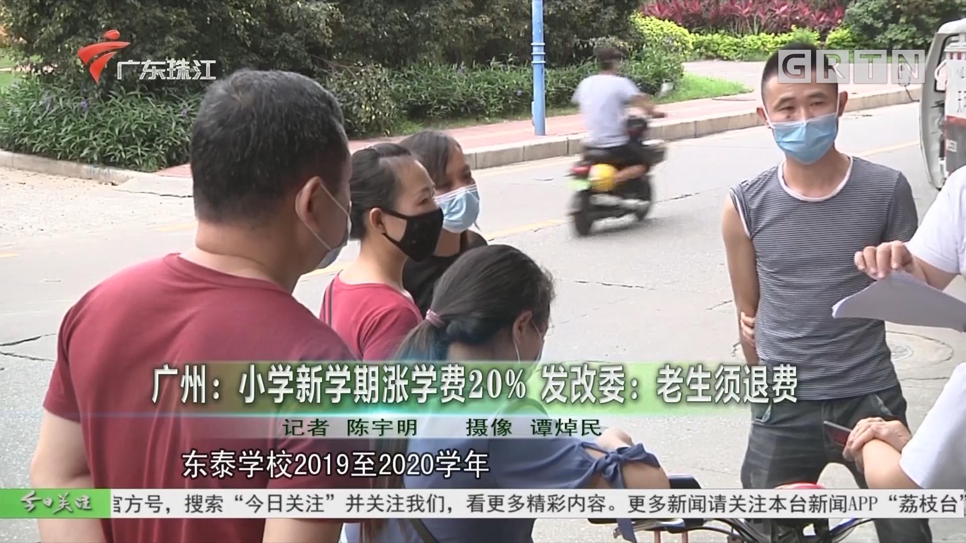 广州:小学新学期涨学费20% 发改委:老生须退费