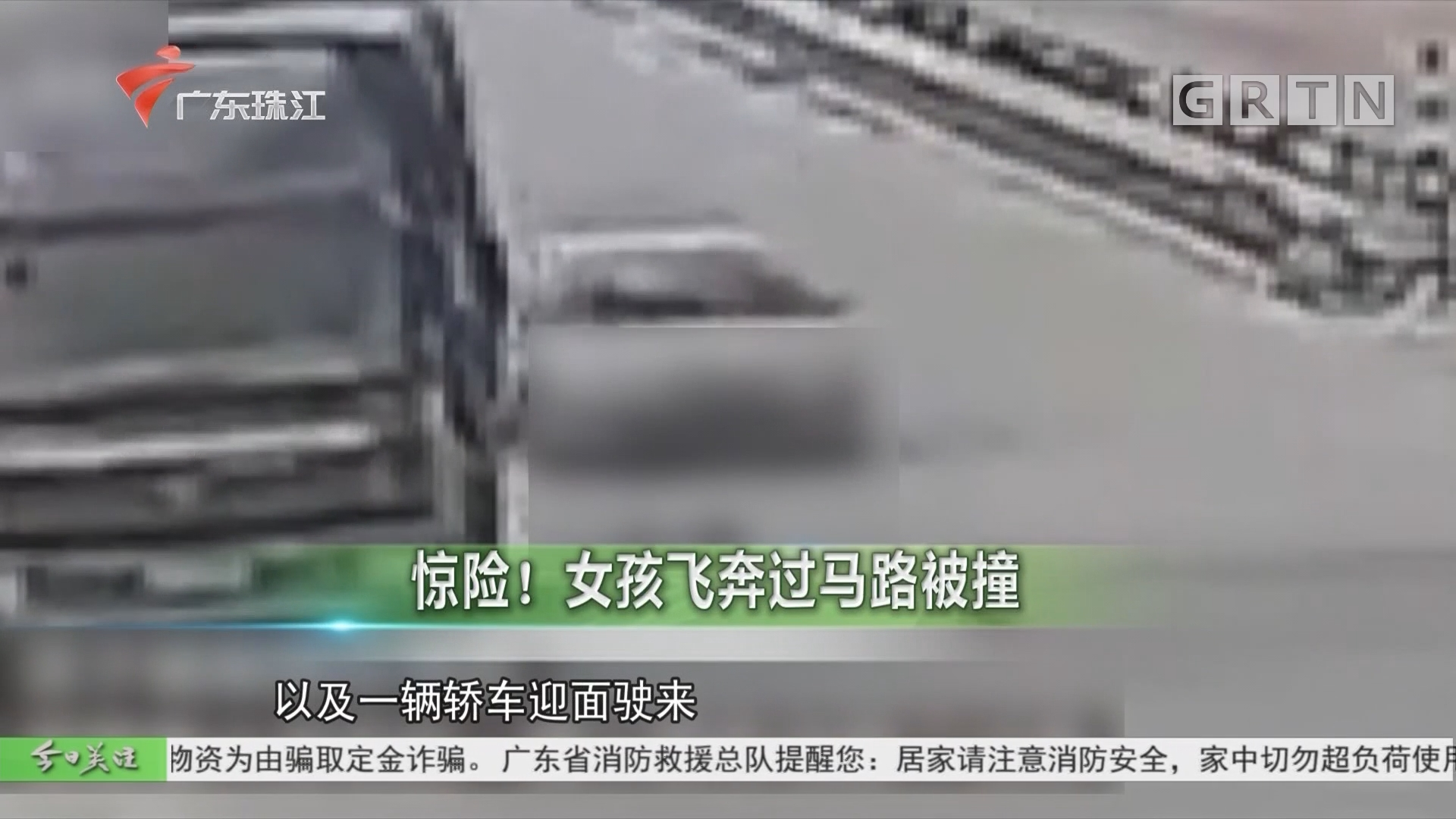 惊险!女孩飞奔过马路被撞