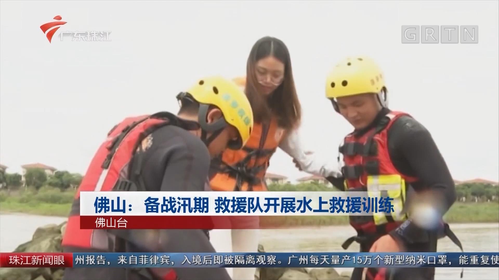 佛山:備戰汛期 救援隊開展水上救援訓練