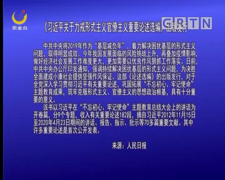 《习近平关于力戒形式主义官僚主义重要论述选编》出版发行