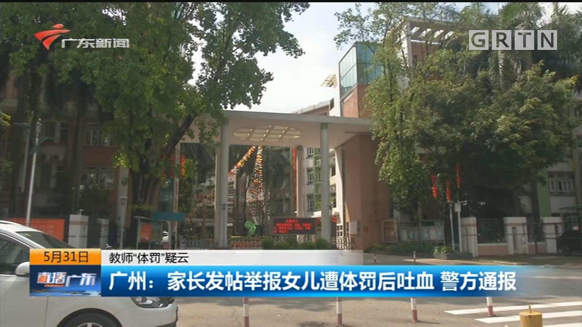 """教师""""体罚""""疑云 广州:家长发帖举报女儿遭体罚后吐血 警方通报"""