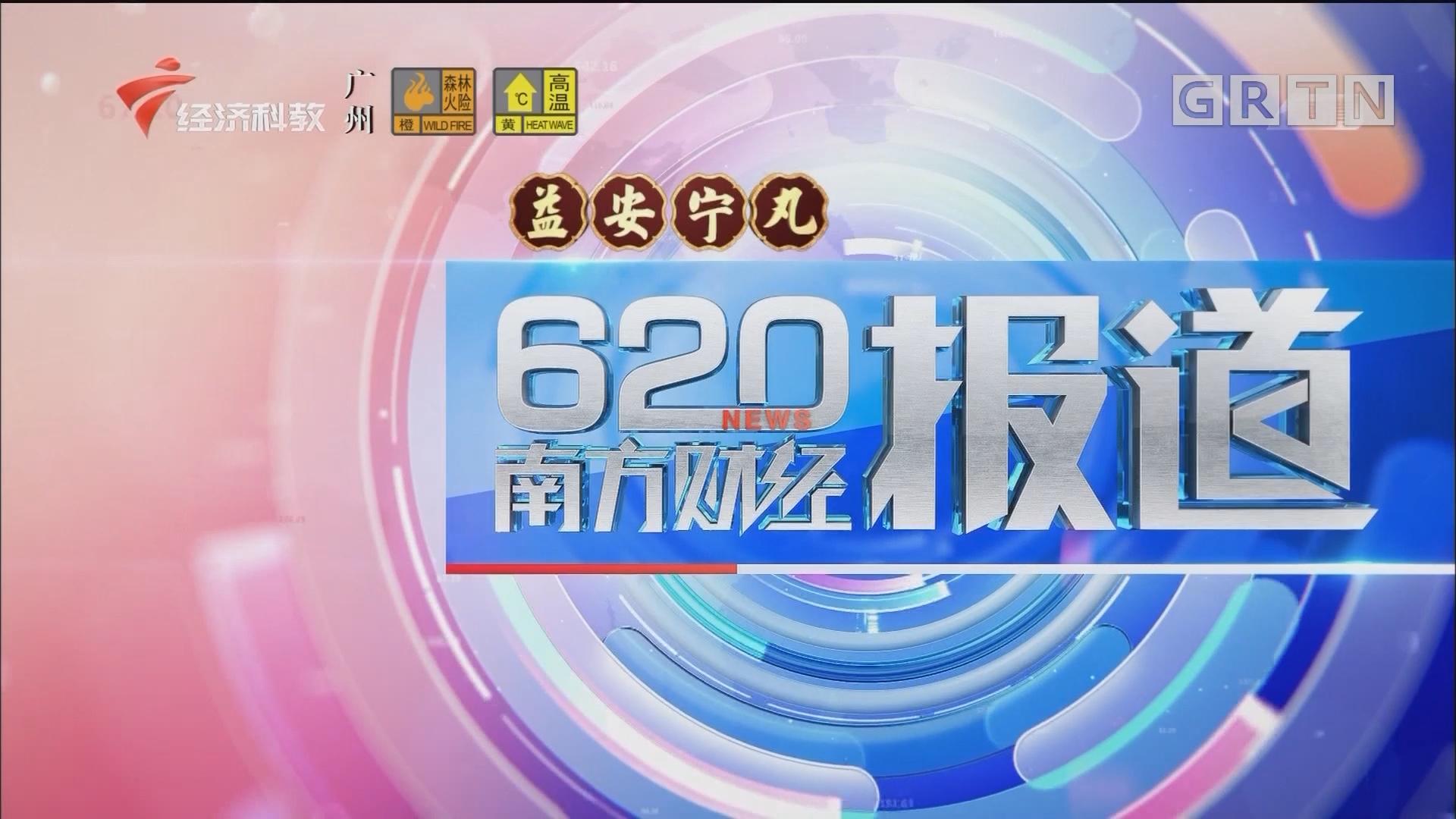 [HD][2020-05-07]南方財經報道:廣州市區跟團游重啟 61人分三條線路出發