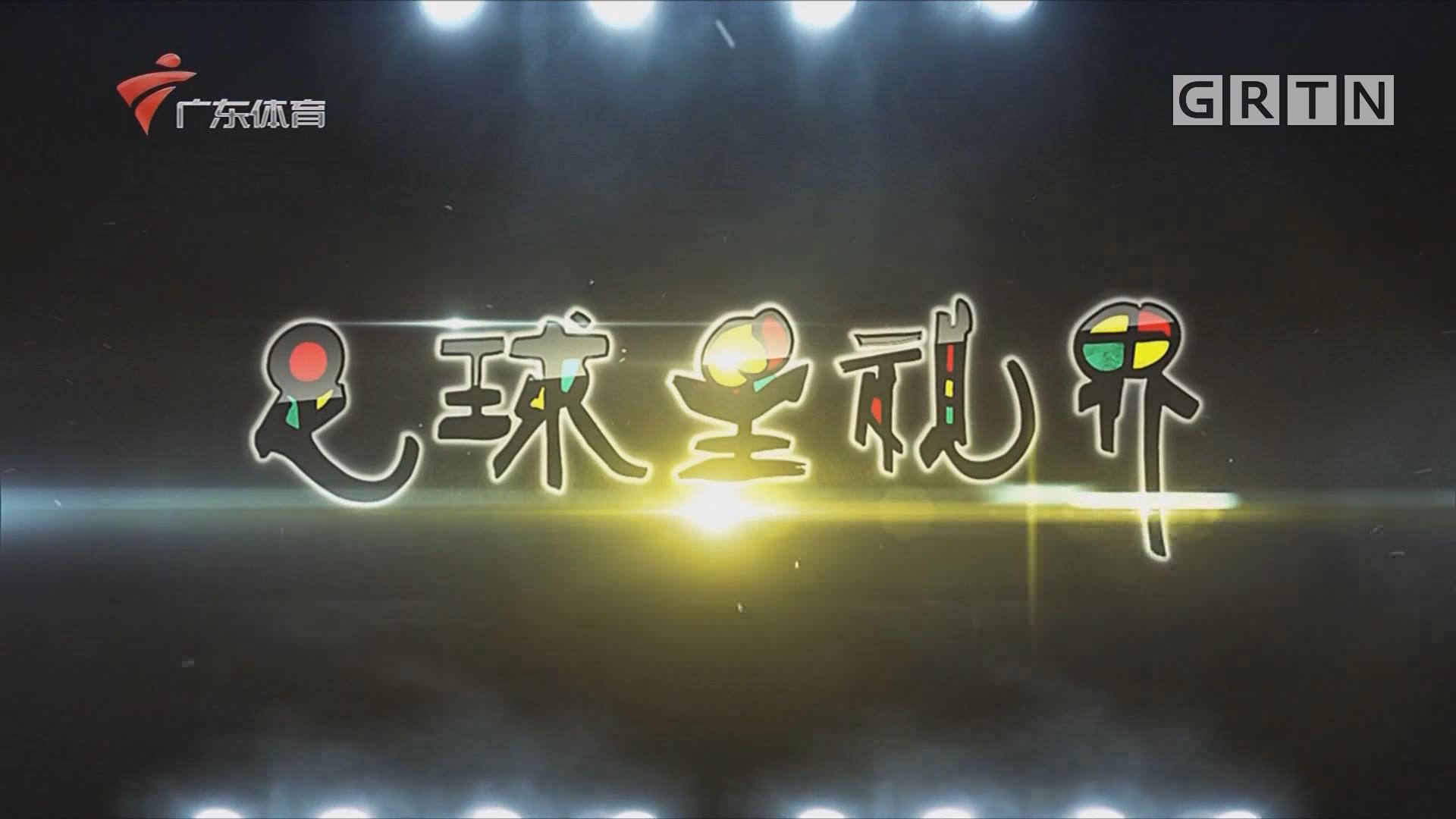 [HD][2020-05-04]足球星视界