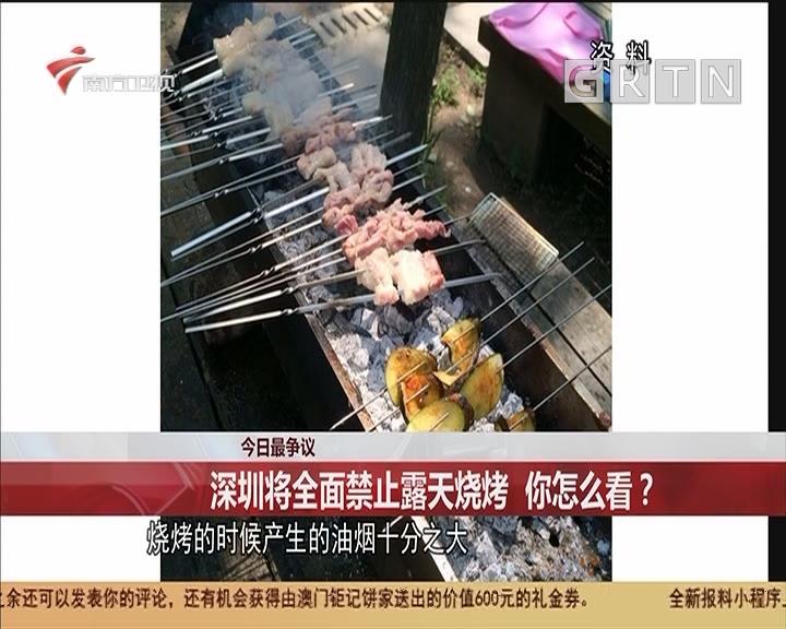 今日最爭議 深圳將全面禁止露天燒烤 你怎么看?