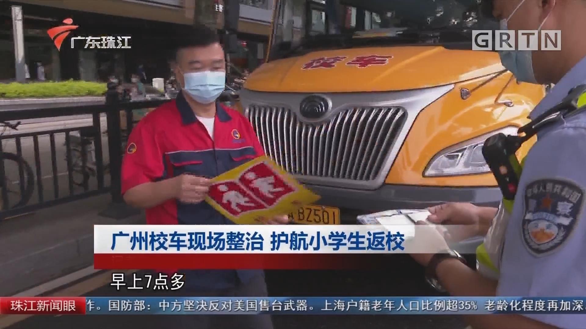 广州校车现场整治 护航小学生返校